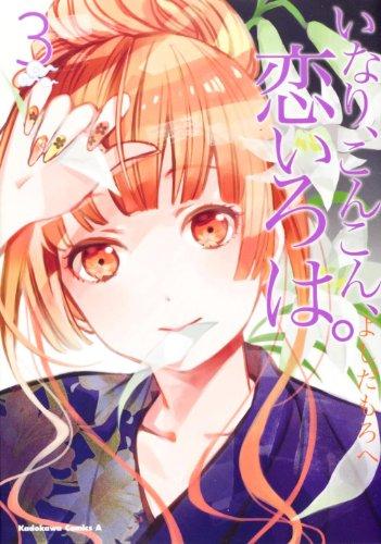 いなり、こんこん、恋いろは。 (3) (角川コミックス・エース 326-3)