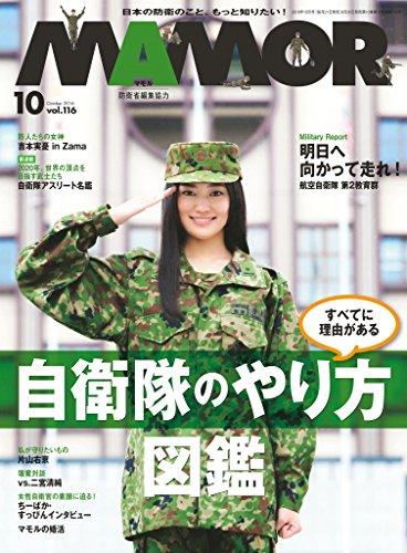MAMOR(マモル) 2016 年 10 月号 [雑誌] (デジタル雑誌)