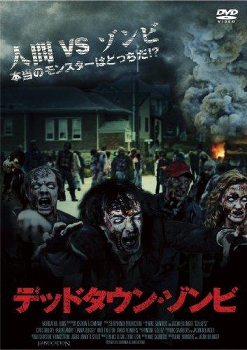 デッドタウン・ゾンビ [DVD]