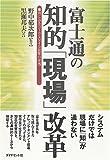 富士通の知的「現場」改革