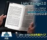 【正規品】読書灯 暗い場所でも本が読める! LEDブックライト ライトウェッジ2.0 (Light Wedge2.0) USB充電タイプ 【書籍・本・LEDライト】
