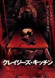 クレイジーズ・キッチン[DVD]