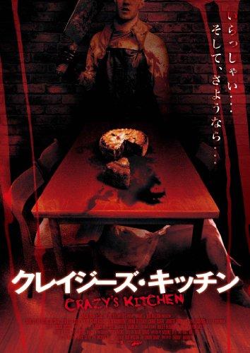 クレイジーズ・キッチン [DVD]