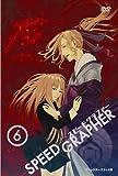 スピードグラファー・ディレクターズカット版 Vol.6(初回限定版) [DVD]