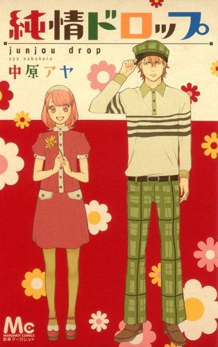 純情ドロップ (マーガレットコミックス)