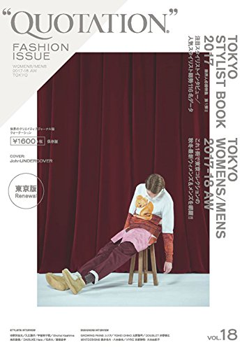 QUOTATION FASHION ISSUE 2017年Vol.18 大きい表紙画像
