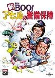 新Mr.BOO! アヒルの警備保障 デジタル・リマスター版 [DVD]