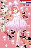 天使1/2方程式 7巻 ドラマCD付き初回限定版 (花とゆめコミックス)