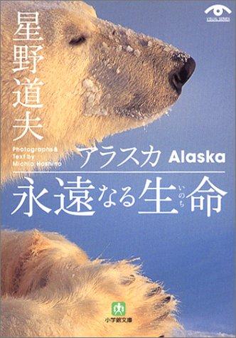 アラスカ永遠なる生命