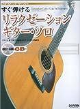 AGプレイ すぐ弾けるリラクゼーションギターソロ 模範演奏CD付 (アコースティック・ギター・プレイ)