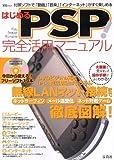 はじめるPSP! 完全活用マニュアル<CD-ROM> (宝島MOOK)