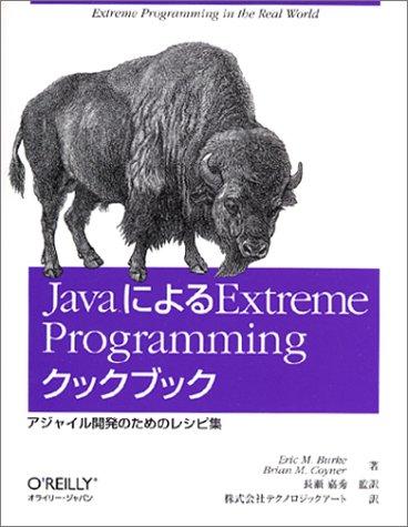 Javaによるextreme programmingクックブック