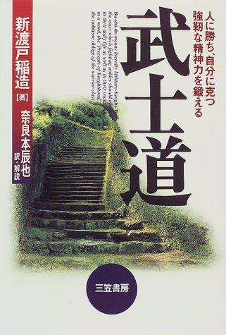武士道―サムライはなぜ、これほど強い精神力をもてたのか?
