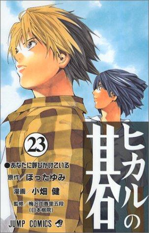 ヒカルの碁 23 (ジャンプ・コミックス)