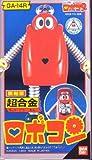 超合金 復刻版 ロボコン