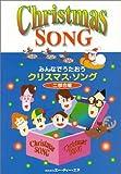 みんなでうたおう クリスマスソング 二部合唱
