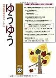 ゆうゆう〈65号〉―精神保健福祉ジャーナル