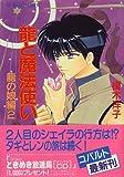 龍と魔法使い―龍の娘編〈2〉 (コバルト文庫)