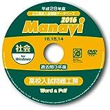Manavi 高校入試問題工房 過去問3年版(16-14年版)社会