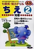 ちえ 2―幼児の脳の発育を促進させるカリキュラム 4・5歳 (七田式・知力ドリル)