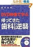 DVD�t �A���Ă������Ȃ���̋t�P �\DVD�f���Ŋw�� [DVD�t]