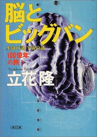 100億年の旅・3 脳とビッグバン 生命の謎・宇宙の謎