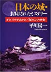日本の城・封印されたミステリー ガイドブックが書かない「秘められた歴史」 (PHP文庫)