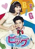 ビッグ~愛は奇跡〈ミラクル〉~ DVD-BOX1
