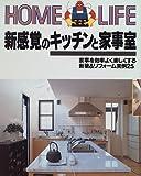 新感覚のキッチンと家事室―家事を効率よく楽しくする新築&リフォーム実例25 (HOME LIFE)