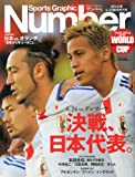 Number (ナンバー) オランダ戦 2010年 6/29号 [雑誌]