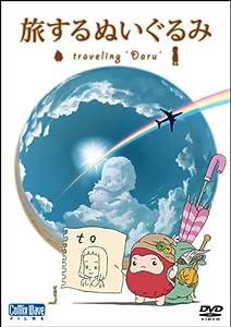 """短編アニメーション 旅するぬいぐるみ~traveling""""Daru"""