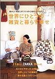 I Love ZAKKA Home.—世界にひとつの雑貨と暮らす幸せ