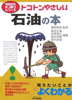 トコトンやさしい石油の本