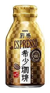 キリン 別格 希少珈琲 with ESPRESSO