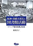 阪神淡路大震災と図書館活動―神戸大学「震災文庫」の挑戦