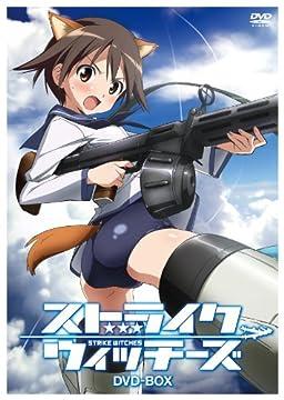 ストライクウィッチーズ DVD-BOX