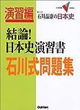 結論!日本史演習書石川式問題集―石川晶康の日本史 (大学受験V BOOKS―演習編)