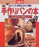 手作りパンの本—おいしくて、失敗なしのコツ解説