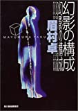 幻影の構成 (ハルキ文庫)