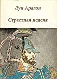 img - for                  / Strastnaya nedelya / La Semaine sainte / Passion Week (Books in Russian) (                ) (Russian Edition) book / textbook / text book