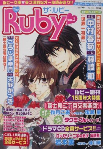 The Ruby (������ӡ�) 2007ǯ 12��� [����]