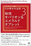 [アトキンソン版引き寄せの法則3] 秘技キバリオン&エメラルドタブレット  あなたのメンタルを《アルケミスト》へと変容させるマスターコース (アトキンソンシリーズ)
