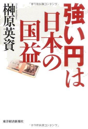 強い円は日本の国益