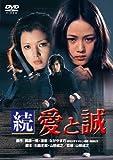 続 愛と誠[DVD]