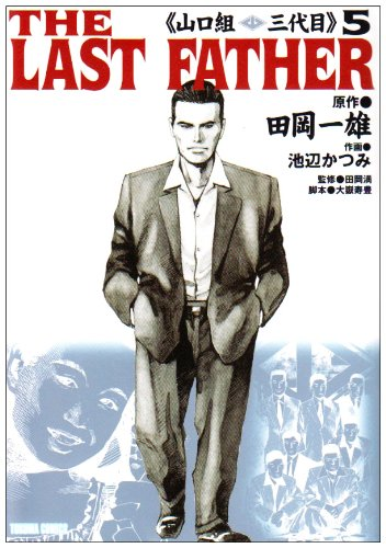 THE LAST FATHER~山口組三代目 5 (トクマコミックス)