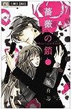 薔薇の鎖 3 (フラワーコミックス)