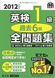 2012年度版 英検1級 過去6回 全問題集 (旺文社英検書)