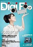 DigiFi(デジファイ)No.17(高音質パワーアンプ付録) (別冊ステレオサウンド)