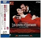 オッフェンバック 歌劇《ホフマン物語》 マチェラータ音楽祭2004年 [DVD]