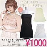 ドレスの下の必需品 ドレス インナー ワンピース ペチコート 52L8002